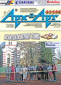 Weekly Arch Art Borsa, issue 42- 2005