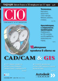 Magazine CIO, issue 8- 2007